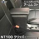 アームレスト 軽自動車 クリッパートラック DR16T ブラック ...