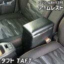 4月限定 今ならポイント10倍 アームレスト 軽自動車 タフト T...