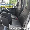 シートカバー + アームレスト ハイゼットトラックジャンボ S2...