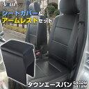 シートカバー + アームレスト タウンエースバン S402M S412M ...
