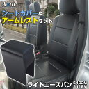 シートカバー + アームレスト ライトエースバン S402M S412M ...