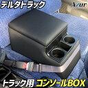 トラック用コンソールボックス デルタトラック ダイハツ 黒 ...