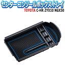 センター コンソールボックス トレイ トヨタ C-HR ZYX10 NGX50