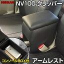 アームレスト 軽自動車 NV100クリッパー DR17V/DR64V ブラッ...