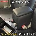 アームレスト 軽自動車 スクラムバン DG17V/DG64V ブラック ...