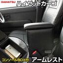 アームレスト 軽自動車 ハイゼットカーゴ S321/331V ブラック...