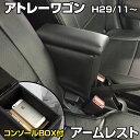 アームレスト 軽自動車 アトレーワゴン H29/11〜 ブラック 黒...