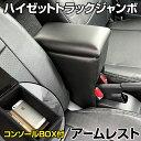 アームレスト 軽自動車 ハイゼットトラックジャンボ S201P/S2...
