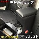 アームレスト 軽自動車 キャリイトラック ブラック 黒 レザー...