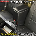 アームレスト 軽自動車 ハイゼットトラック S500P/S510P ブラ...