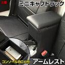 アームレスト 軽自動車 ミニキャブトラック DS16T ブラック ...