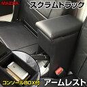 アームレスト 軽自動車 スクラムトラック DG16T ブラック 黒 ...
