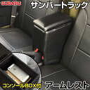 アームレスト 軽自動車 サンバートラック H24/04〜 ブラック ...