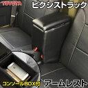 アームレスト 軽自動車 ピクシストラック H23/12〜 ブラック ...