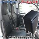 シートカバー + アームレスト ハイゼットトラックジャンボ S5...