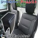 シートカバー + アームレスト ハイゼットトラック S200P S201...