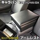 アームレスト NV350 キャラバン E26 バンVX/DX コンソールボ...