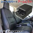 シートカバー + トラック用コンソールボックス エルフ 標準キ...