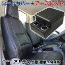 シートカバー + トラック用コンソールボックス NT450アトラス...