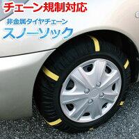 タイヤチェーン 非金属 185/60R14 2号サイズ スノーソック「送料無料」