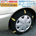 タイヤチェーン 非金属 225/40R16 3号サイズ スノーソック タイヤ4本分 「送料無料」「あす楽対応」