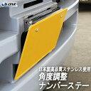 自動車用角度調整ナンバーステー「定形外郵便対応」