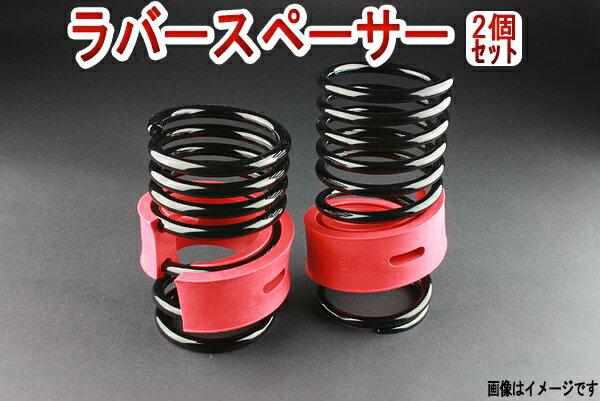 「あす楽対応」ラバースペーサー スプリングゴム 35mm スカイライン 日産