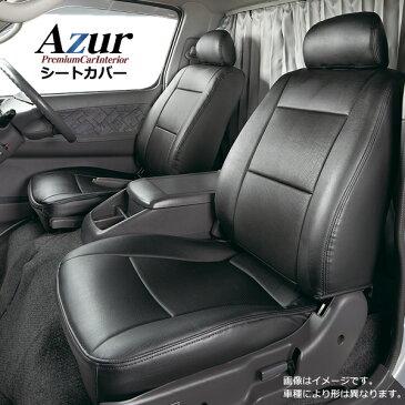 シートカバー アクティバン HH5 HH6 (H22/10〜) ヘッドレスト分割型 「Azur」ホンダ