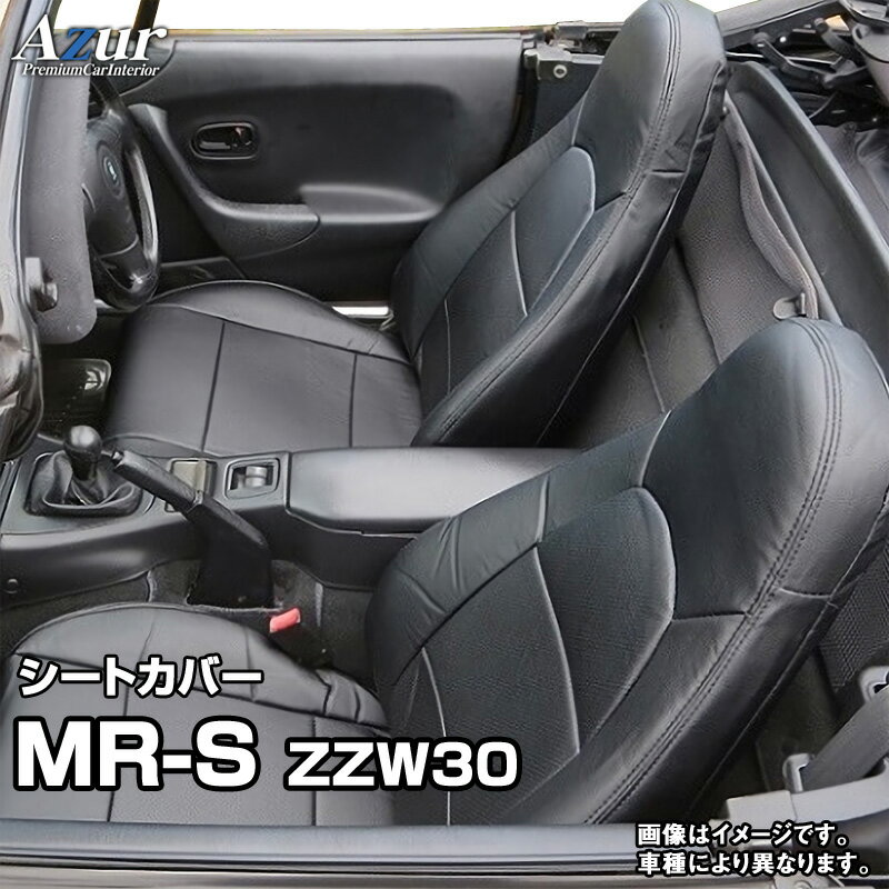 アクセサリー, シートカバー 4 10 MR-S ZZW30 () Azur