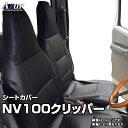 シートカバー NV100 DR17V (H27/02〜) ヘッドレスト一体型 日...