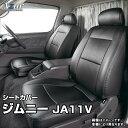 シートカバー+車載ヘッドレストハンガーセット ジムニー JB64W (H30/07〜) ヘッドレスト分割型 「Azur」 スズキ 「送料無料」