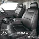 シートカバー ジムニー JB64W (H30/07〜) ヘッドレスト分割型 「Azur」 スズキ 「送料無料」