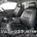 シートカバー+車載ヘッドレストハンガーセット ジムニーシエラ JB74W (H30/07〜) ヘッドレスト分割型 「Azur」 スズキ 「送料無料」