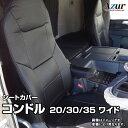 スーパーSALE 20%OFF 限定 シートカバー コンドル 20/30/35 ...