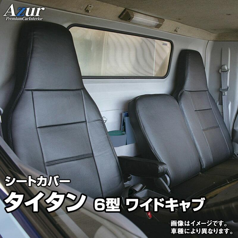 シートカバー タイタン 6型 ワイドキャブ 1.75t〜4.6t LNR LNS LPR LPS (H19/01〜) ヘッドレスト一体型 「Azur」マツダ