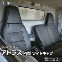 スーパーSALE 20%OFF 限定 シートカバー アトラス 4型 ワイド...