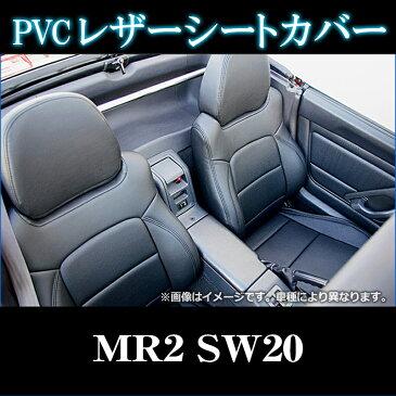 シートカバー MR2 SW20 (全年式) ヘッド分割型 トヨタ 内装パーツ カー用品 カーシート 防水 難燃性 [純正へのキズ防止 釣り サーフィン等アウトドア 業務での防汚に ペットとのドライブに]