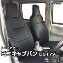 シートカバー ミニキャブバン DS17V (H27/02〜) ヘッドレスト...