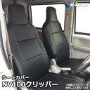 シートカバー NV100クリッパー DR17V (H27/02〜) ヘッドレス...