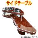 サイドテーブル マツダ RX-7 FC3C 「日本製」