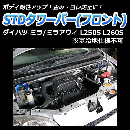 STDタワーバー フロント ダイハツ ミラ L250S L260S(寒冷地仕様不可)【ハンドリング性能向上 ドレ...