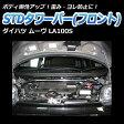 STDタワーバー フロント ダイハツ ムーヴ LA100S【ハンドリング性能向上 ドレスアップ ボディ剛性】