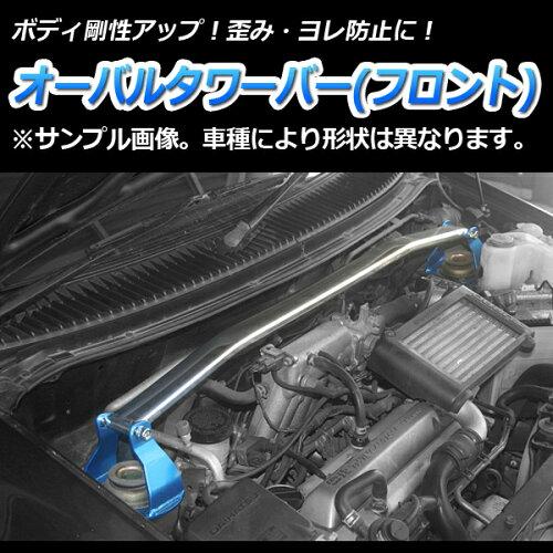 オーバルタワーバー フロント ダイハツ ミラ L500S L502S(ターボ車専用)【ハンドリング性能向上 ド...