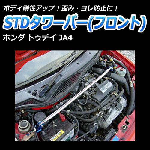 STDタワーバー フロント ホンダ トゥデイ JA4