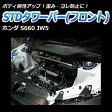 STDタワーバー フロント ホンダ S660 JW5 【ハンドリング性能向上 ドレスアップ ボディ剛性】
