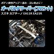 オーバルタワーバー フロント スズキ カプチーノ EA11R EA21R【ハンドリング性能向上 ドレスアップ ボディ剛性】