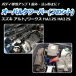 オーバルタワーバー フロント スズキ アルトワークス(アルト) HA12S HA22S【ハンドリング性能向上 ドレスアップ ボディ剛性】