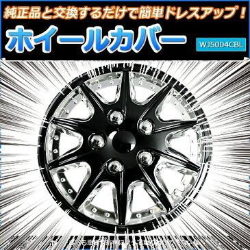 ホイールカバー 15インチ 4枚 マツダ AZワゴン (クローム&ブラック)【ホイールキャップ セット タイヤ ホイール アルミホイール】