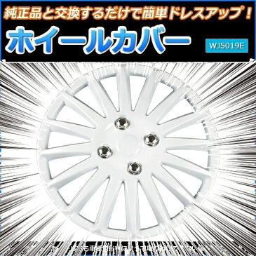 【スーパーSALE 限定特価】ホイールカバー 14インチ 4枚セット スズキ アルト (ホワイト)【ホイールキャップ セット タイヤ ホイール アルミホイール] あす楽対応