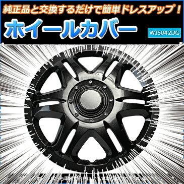 ホイールカバー 13インチ 4枚 ホンダ ゼスト (ダークガンメタ)【ホイールキャップ セット タイヤ ホイール アルミホイール】
